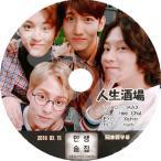 【KPOP DVD】人生酒場 TVXQ チャンミン/ EXO シウミン/ NCT マーク/ SJ ヒチョル編【日本語字幕あり】