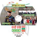 K-POP DVD アイドルルーム 第一回 サンキューAWARDS -2018.12.25- スンリ/ ワノワン/ -G-I-DLE出演 日本語字幕あり BIGBANG Wanna One -G-I-DLE