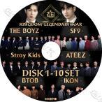 K-POP DVD Kingdom キングダム LEGENDARY WAR 10枚SET 完 MC-東方神起 TVXQ 日本語字幕あり iKON BTOB STRAY KIDS THE BOYZ SF9 ATEEZ IDOL KPOP DVD
