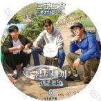 【K-POP DVD】三食ごはん season5 漁村編 #6 【日本語字幕あり】Cha SeungWon チャスンウォン Yoo HaiJin ユヘジン Son HoJoon ソンホジュン 【ACTOR KPOP DVD】