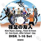 【K-POP DVD】 裸足の友達 16枚SET ウニョク/ キムヒョンジュン出演 【日本語字幕あり】 SUPER JUNIOR SS501 After School【ACTOR KPOP DVD】画像
