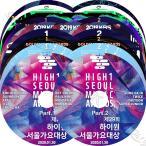 【K-POP DVD】2019 Music Awards 9枚Set VLIVE/Melon/SORIBADA/THE FACT/MAMA BTS/ SUPER JUNIOR D&E / TWICE/ MONSTA X 他 【CON KPOP DVD】