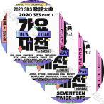 K-POP DVD 2020 SBS 歌謡大典 3枚Set (2020.12.25) 防弾少年団/ TWICE/ MONSTA X/ NCT/ SEVENTEEN/ GOT7/ ITZY/ IZONE/ GFRIEND/ NUEST 他