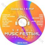 【K-POP DVD】 2019 SEOUL MUSIC FESTIVAL (2019.10.06)  X1/ GFRIEND/ THE BOYZ/ ATEEZ/ APRIL/ CLC/ LOONA/ WEKIMEKI/ EVERGLOW 他 【CON DVD】画像