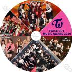 K-POP DVD TWICE CUT 2020 MUSIC Awards MAMA/ KBS/ MBC/ SBS/ GDA/ SMA TWICE トゥワイス Awards KPOP DVD