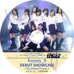 【KPOP DVD】★ Fromis_9 DEBUT SHOWCASE - TO.Heart From - (2018.01.24) ★【日本語字幕あり】★ Fromis_9