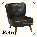カジュアルソファ1P レトロ1P Retro レトロ 重厚 レザー調 ソファ 一人がけ 椅子 イス いす 焦げ茶 こげ茶 茶 ブラウン