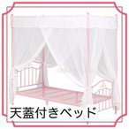 天蓋付きベッド TB-038S 天蓋付き ベッド カーテン ベッドフレーム 姫 ガーリー 女の子 かわいい お姫様