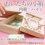□おいたちの小箱 A6版 内箱:ハイジ へその緒ケース 乳歯入れ 乳歯ケース 誕生日祝い 国産品 出産祝い ギフト