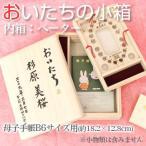 □おいたちの小箱 B6版 内箱:ペーター へその緒ケース 乳歯入れ 乳歯ケース 誕生日祝い 国産品 出産祝い ギフト