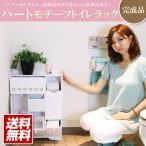 □トイレ収納 おしゃれ トイレラック ハート 白 MTR-6510WH