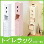 □トイレ収納 トイレラック ホワイト ピンク MTR-7006WH/PI/MB