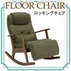 ショッピングいす FLOOR CHAIR ロッキングチェア リビングルーム ロッキングチェアー 椅子 いす イス リラックス LZ-4729