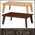 LINO リノ リビングコタツ リノCF120BR/NA