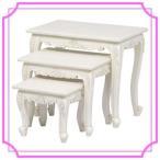 お姫様 ネストテーブル サイドテーブル ホワイト 木製 RT-1751AW