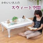□お姫様 姫系家具 折りたたみ センターテーブル 白 ローテーブル MT-7031WH