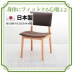 □北欧家具 ダイニングチェア 木製 食卓椅子 日本製 トッポ サイドチェア M/L レッドオーク