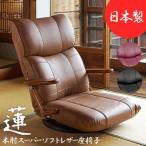 スーパーソフトレザー座椅子 -蓮- リクライニング 回転式 フロアチェア 日本製 YS-C1364