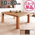 【こたつ・正方形・80・テーブル】