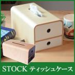 【九州限定送料無料】STOCK tissue ストックティッシュ ティッシュケース 小物入れ 2段 引出し ナチュラル 木製 国産 日本製 YK14-108