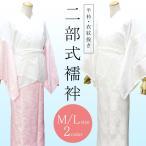 二部式襦袢 洗える襦袢 レディース 白 ピンク M L 長襦袢 綸子 衣紋抜き付 婦人 女 和装