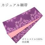 細帯 半幅帯 お買い得 国産織 リバーシブル 細帯 (紫色地 木の実)