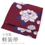 軽装帯 日本製 ワンタッチ 付帯 (エンジ色/芍薬) 作り帯 付け帯 簡単 京袋帯