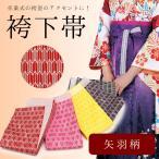 【ネコポス可/A(80)】袴姿のアクセントに 日本製 袴下帯(矢羽柄/5カラー) 卒業式 はかま おび