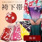 【ネコポス可 / A】袴姿のアクセントに 日本製 袴下帯(梅柄 / 5カラー)卒業式 はかま おび