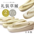 女 草履 礼装草履 ゴールド シルバー フリーサイズ L 日本製 Hiクッション 女 婦人 履物 和装 結婚式 入学式 フォーマル