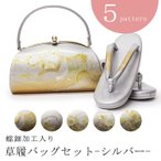 草履バッグ  銀 礼装用 螺鈿 草履バッグセット (シルバー / フリーサイズ / 5種類) レディース 和装 女性