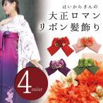 リボン 髪飾り 卒業式 袴スタイルに はいからさん 大正リボン 髪飾り フラワー コーム (4色)