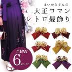 リボン 髪飾り 卒業式 袴スタイルに 豪華帯地 はいからさん 大正リボン  髪飾り (6色)
