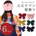 シフォンリボン 髪飾り 卒業式 袴スタイルに はいからさん 大正リボン  髪飾り (6色)