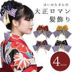リボン 髪飾り 卒業式 袴スタイルに 矢羽柄 はいからさん 大正リボン  髪飾り (4色)
