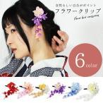 ショッピング髪飾り 髪飾り 花 百合 フラワークリップ (6種) 着物 浴衣 ゆかた ヘアアクセサリー 髪飾り コサージュ 和装