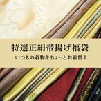 【ネコポス可/B】 帯あげ福袋 地紋入り 色柄 スタッフおまかせ 正絹 帯揚げ
