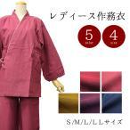 レディース 作務衣 くつろぎのひととき 木綿 作務衣  (5カラー/4サイズ)  婦人 女性 和装部屋着