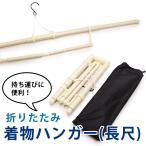 ハンガー 着物 着物ハンガー 長尺 伸縮式 折りたたみ きものハンガー 帯掛け付 (収納袋付)和装
