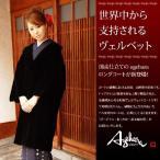 Agehara (アゲハラ) ベルベット レディース コート 高級国内仕立て (ブラック・黒/へちま衿) 和装コート 着物 kyt
