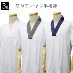 Male Kimono, Kimono - 半襦袢 メンズ Tシャツ半襦袢 綿 紺 白 灰 黒 S M L LL 洗える半襦袢 紳士 男 肌襦袢 着物 和装