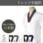 メンズ 半襦袢 日本製 Tシャツ半襦袢 (肌襦袢) M/L/LLサイズ 5カラー