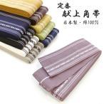 Yahoo Shopping - 角帯 日本製 献上 メンズ 13色 一本独鈷 綿 和装 着物 男 紳士 定番 浴衣 夏祭り ネコポス可 A