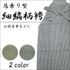 男性 袴 細縞柄 馬乗り型 縞袴 (2カラー) 紳士 着物 メンズ
