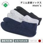 足袋 メンズ 日本製 デニム調 ストレッチ 足袋 (3色/インディゴブルー/ヘザーグレー/ブラック)25〜27cm対応 紳士 男性用