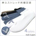 足袋 メンズ 日本製 ストレッチ 刺繍入り カラー足袋 (刺繍:つま先に鷹)24〜26cm対応 紳士 男性用 【お取寄せ】