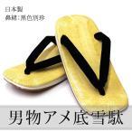 雪駄 メンズ 草履 黒 別珍 日本製 表畳風 アメ底 Mサイズ Lサイズ LLサイズ