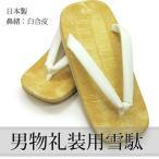 雪駄 メンズ 草履 礼装 白 日本製 表畳風 アメ底 Mサイズ Lサイズ LLサイズ