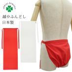 ふんどし 褌 日本製 メンズ 越中ふんどし 無地 白 赤 綿 祭り 夏 ネコポス可 B(40)