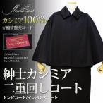 ショッピングカシミア 【KTGW-NTB1】 メンズ コート 2015 AW 高級 カシミア トンビ コート (黒色/ブラック) ピュアカシミア kyt